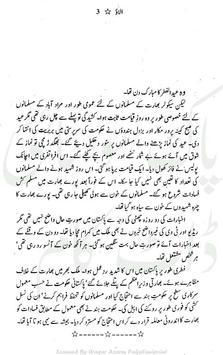 Alao - Urdu Novel apk screenshot