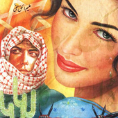 Babool - Urdu Novel icon