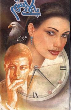 Balaye Sitam - Urdu Novel poster