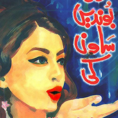 Do Boondein Sawan Ki - Novel icon