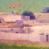Ghronda - Urdu Novel icon