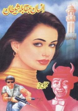 Insan Bamuqabla Shetan - Novel poster