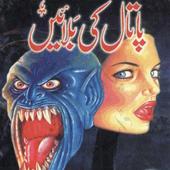 Paatal Ki Balaen - Urdu Novel icon