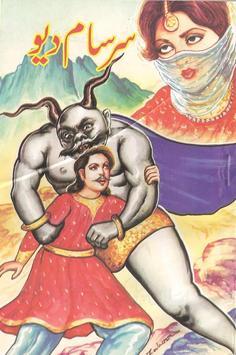 Sarsaam Deo poster