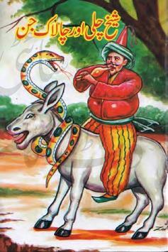Shaikh Chilli Or Nag Rani apk screenshot
