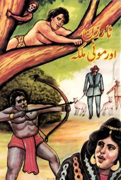 Tarzan Aur Moti Malika apk screenshot