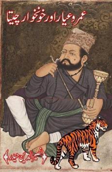 Umro Aur Khoonkhar Cheeta poster