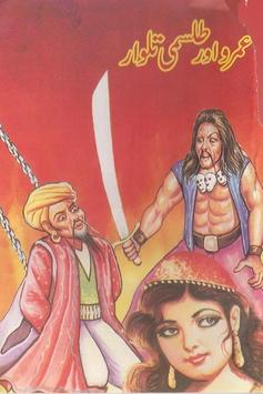 Umroo Aur Tilismi Talwaar poster