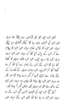 Umroo Aur Tilismi Talwaar apk screenshot