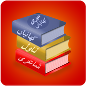 Urdu Books Collection icon