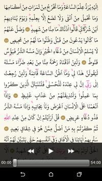 Kuran-ı Kerim 25.Cüz apk screenshot
