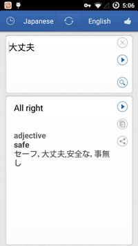 Japanese English Translator apk screenshot