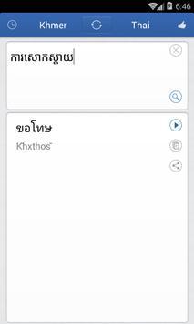 Khmer Thai Translator apk screenshot
