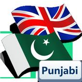 Punjabi English Translator icon