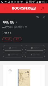 북스퍼 apk screenshot
