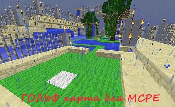 Гольф карта для Майнкрафт apk screenshot