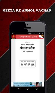 Bhagavad Gita Quotes apk screenshot
