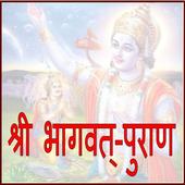 Shri Bhagvat Puran icon