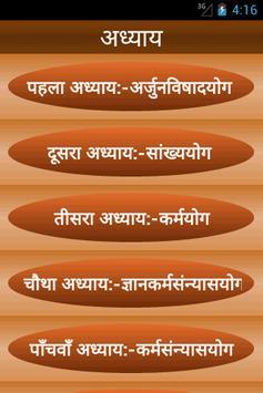 Shri Bhagvat Puran poster