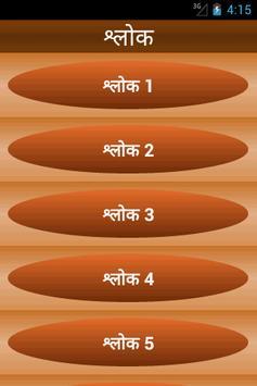 Shri Bhagvat Puran apk screenshot