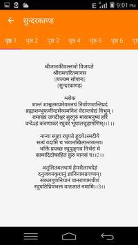 Sundarkand,  Chalisa & Aarti apk screenshot