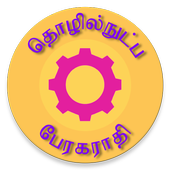 Technical Glossary Tamil icon