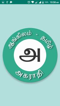 Tamil Dictionary poster
