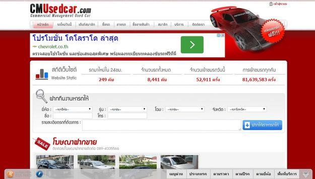 CMusedcar Manager apk screenshot