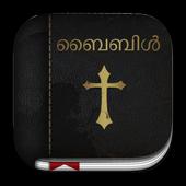 Malayalam bible ( ബൈബിൾ ) icon