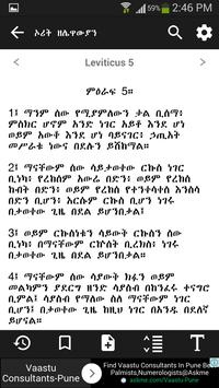 Amharic Bible apk screenshot