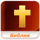 Bulgarian Bible BG1940 (Audio) icon