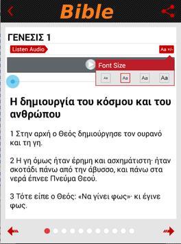 Greek Bible TGV (Audio) apk screenshot