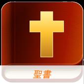 Japanese Bible JLB (Audio) icon