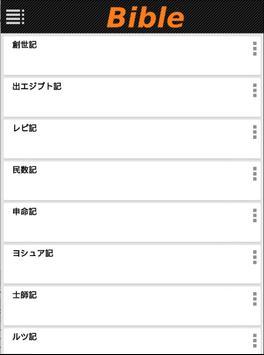 Japanese Bible JLB (Audio) poster