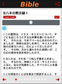 Japanese Bible JLB (Audio) apk screenshot