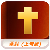 新标点和合本, 上帝版圣经 (Audio) icon