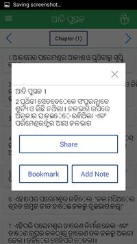 Oriya Bible apk screenshot