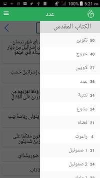 Arabic Bible apk screenshot