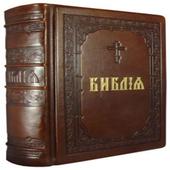Библия на церковнославянском icon