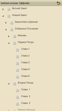 Библия на церковнославянском apk screenshot