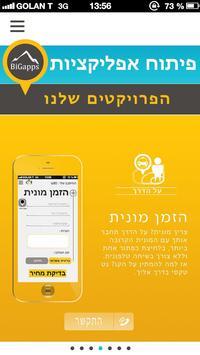 פיתוח אפליקציות poster