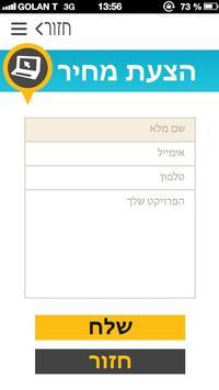 פיתוח אפליקציות apk screenshot
