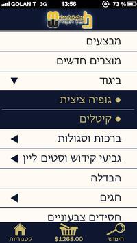 מכון הקודש apk screenshot