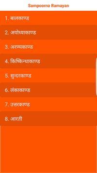 Sampoorna Ramayan apk screenshot