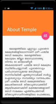 Paschima Devi Temple apk screenshot