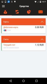 Мобильный Банк Новое Время apk screenshot