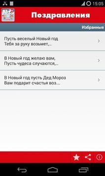 Новый год поздравления (2016) apk screenshot