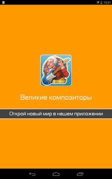 Великие композиторы,музыка apk screenshot