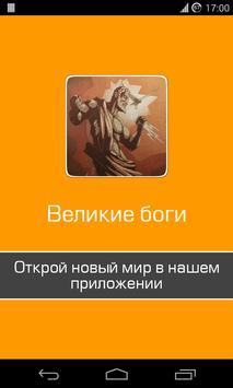 Великие боги (Мифология) poster