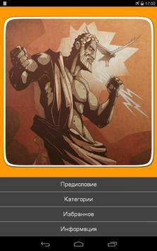 Великие боги (Мифология) apk screenshot